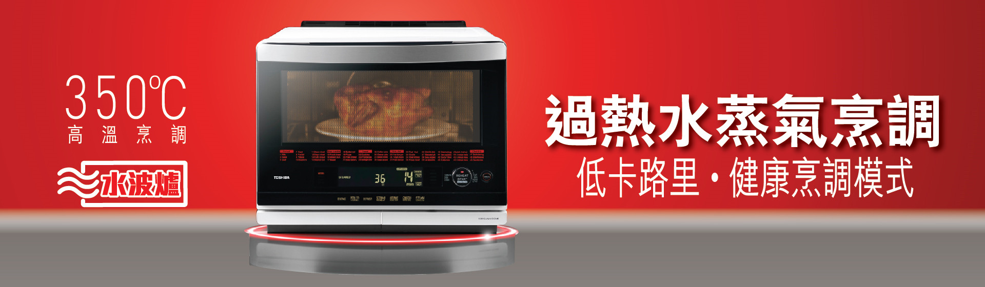 superheated steam oven banner