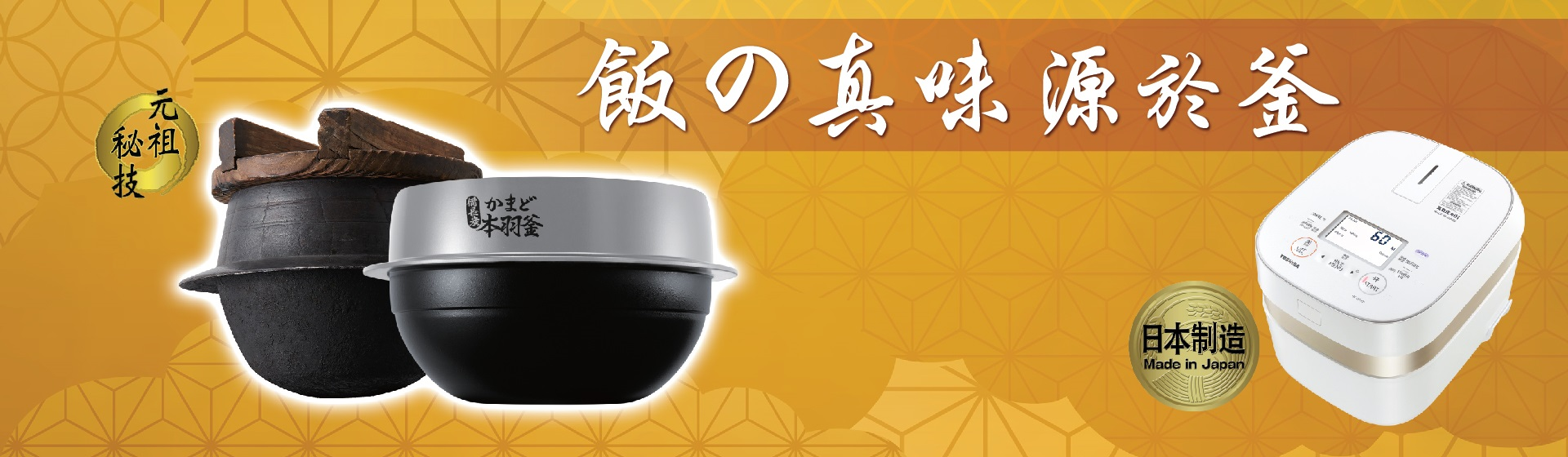 rice cooker banner