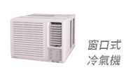 window-type air-conditioner