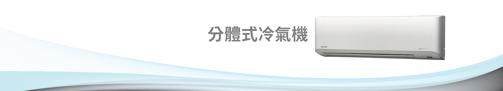 split-type air-conditioner banner